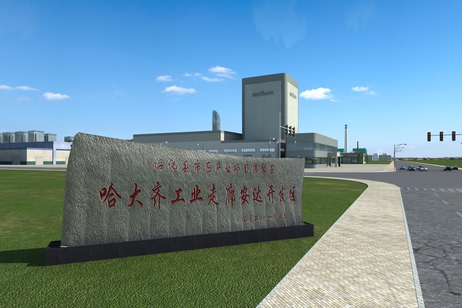 7哈大齐工业走廊安达开发区(改完).jpg